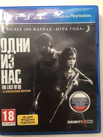 Игра Одни из Нас The Last Of Us  на ps 4