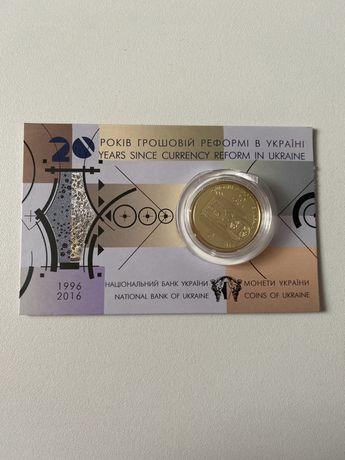 Монета 1 гривня присвячена 20 річчя реформі в Україні