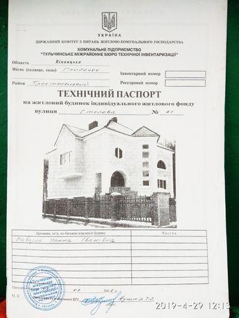 Продам дом старой постройки