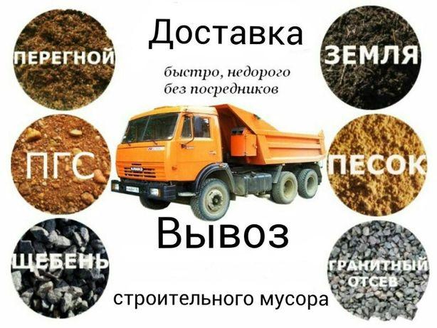 Песок-Щебень-Чернозём-Перегной-Шлак-Дрова-Вывоз Мусора