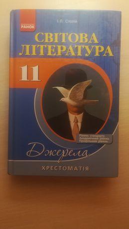 Хрестоматія Світова література 11 клас. Столій.