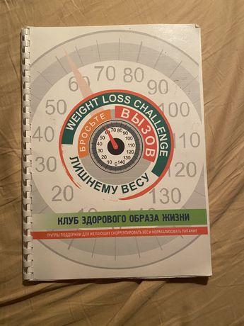 Журнал для сброса лишнего веса