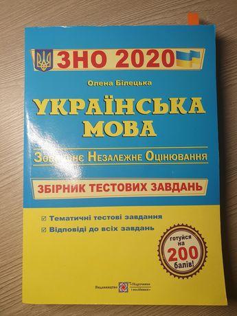 Пподам книгу з української мови до підготовки до ЗНО