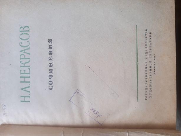 Некрасов сочинения 1950г