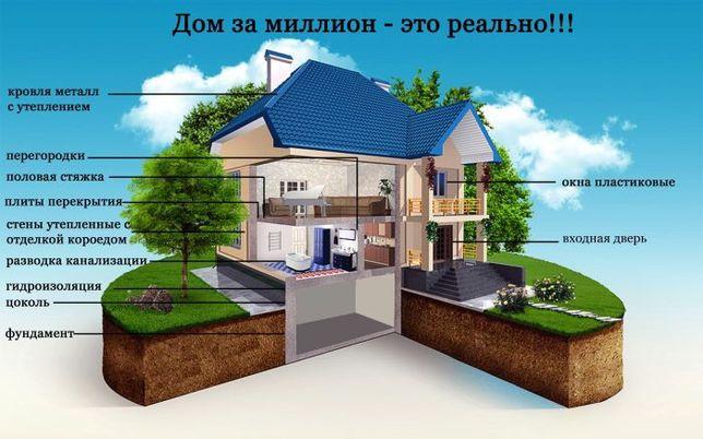 Выполним строительство хозяйственных, производственных, жилых помещени