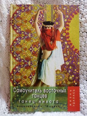 Самоучитель восточных танцев. Танец живота. Леонид Брон, Т. Анисимова