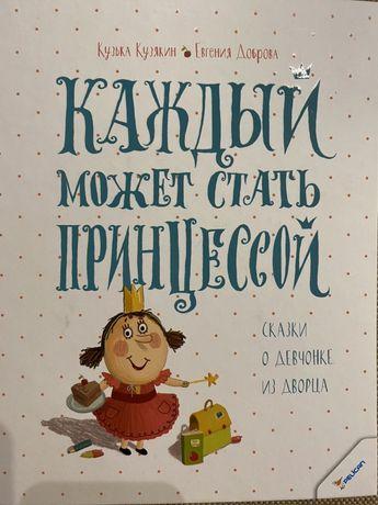 Детская книга сказки «Каждый может стать Принцессой»