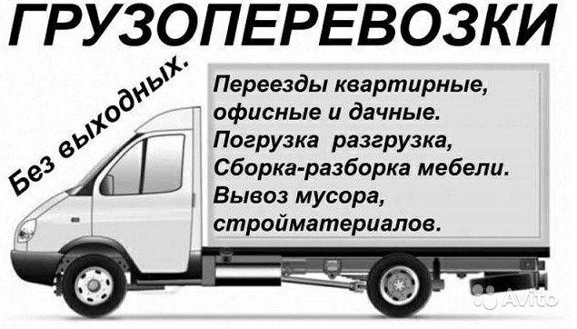 Грузоперевозки, вывоз строительного мусора, переезд, грузчики
