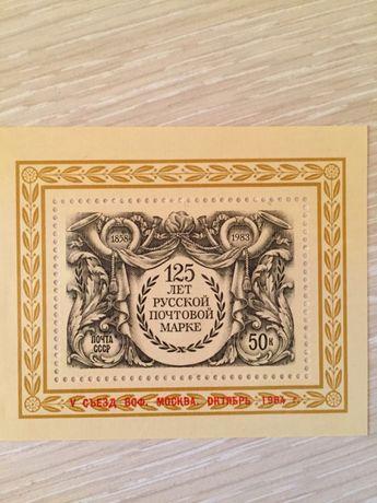 Марка 125 лет русской почтовой марке