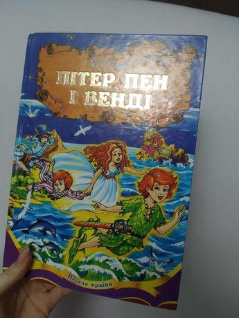 Книга «Пітер Пен і Венді»