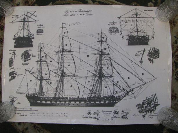Чертежи схемы для модели фрегата Паллада 1832 -1855 2 шт 43 *61 см
