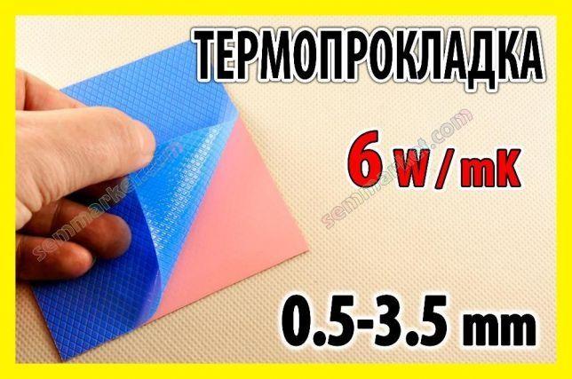 Термопрокладка розовая 6W/m*K 0.5-3.5мм термоинтерфейс терморезина