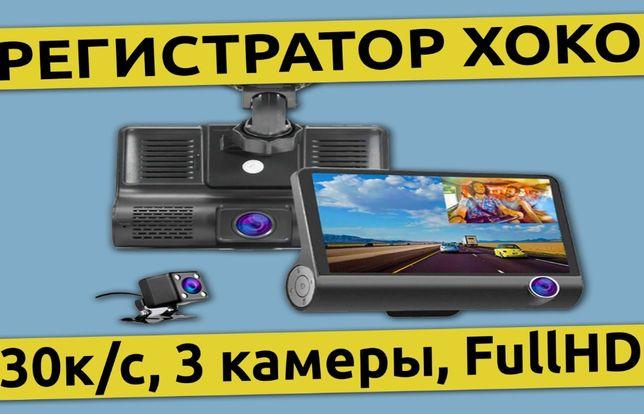 Видеорегистратор XOKO 170 °, FullHD, 3 камеры, 30 к/с, Хит!