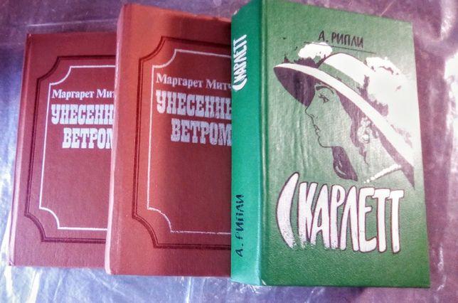 """Книги """"Унесенные ветром"""" , """"Скарлетт"""""""