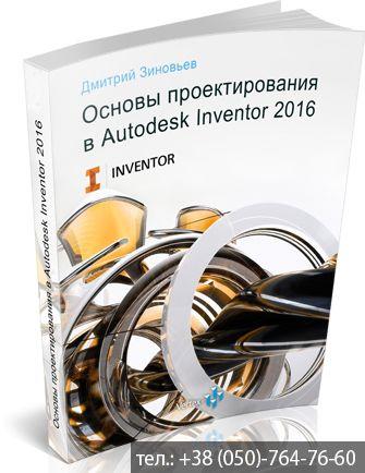 Основы проектирования в Autodesk Inventor, Дмитрий Зиновьев, Vertex