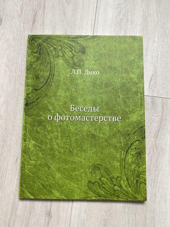Продам книгу  Беседы о фотомастерстве Дыко Л П