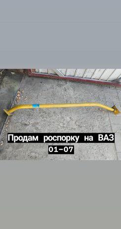 Продам РОЗПОРКУ ВАЗ 2101-07