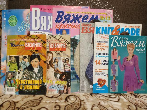Журналы. Вязание.