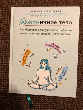 Книга «Гормоничное тело» книга о здоровье