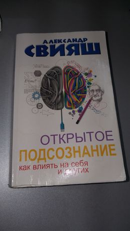 Открытое подсознание , как влиять на себя и других Александр Свияш