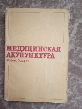 Уоррен Ф. Медицинская акупунктура