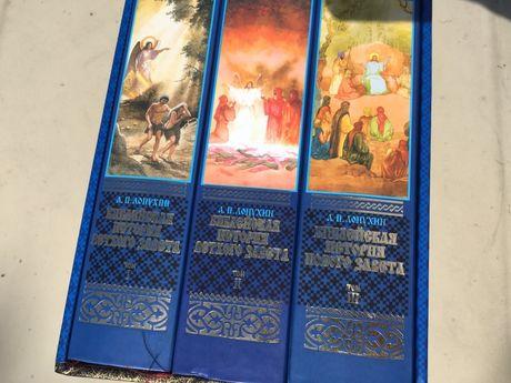 Библейская история Ветхого и Нового Завета (в 3 книгах, в футляре) Лоп
