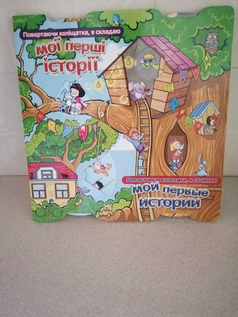 Детская развивающая книга. Дитяча книга для розвитку.