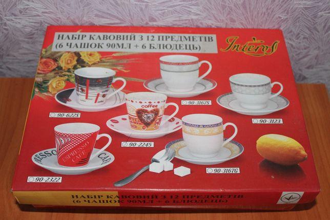 Кофейный набор из 12 предметов: 6 чашек 90мл + 6 блюдец / на подарок