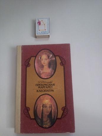 """Хаггард """"Прекрасная маргарет. Клеопатра"""" 1992"""