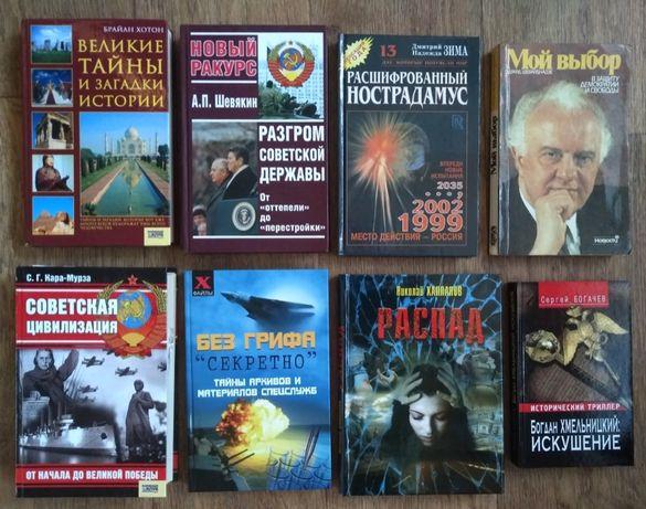 Тайны истории Нострадамус Кара-Мурза Советская цивилизация по 100 руб