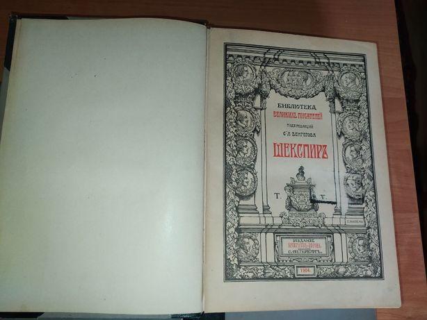 Шекспир 1902 года