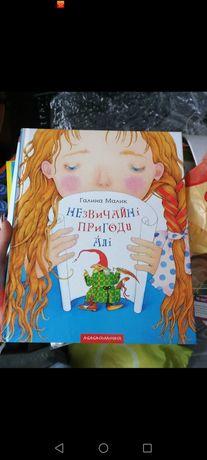 """Книга """"Незвичайні пригоди Алі"""""""
