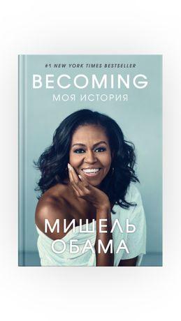 Книга Мишель Обама Becoming Бикаминг Моя история