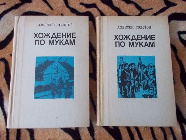 """Книги Алексея Толстого """"Хождение по мукам"""""""