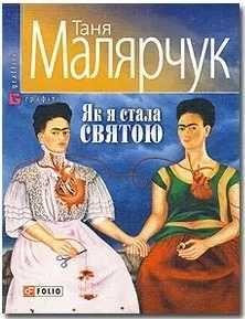 """Таня Малярчук """"Як я стала святою"""""""