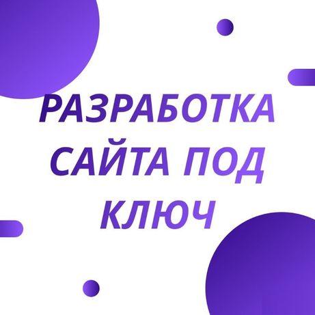 Создание сайтов с нуля Интернет-магазин, Лендинг, Сайт-визитка