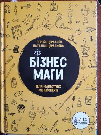 Бізнес маги, Сергій та Наталя Щербакови