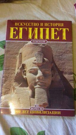 Книга-искусство и история Египет -300руб