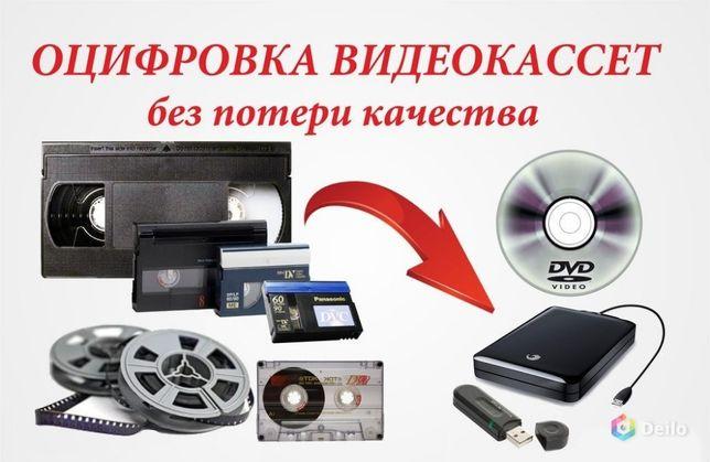 ОЦИФРОВКА VHS, MiniDV, Digital 8 и АУДИО кассет быстро и КАЧЕСТВЕННО!