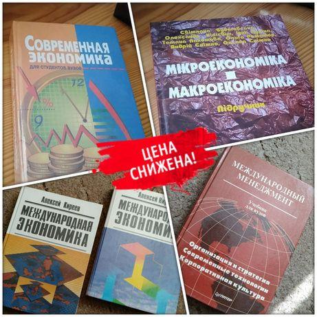 Экономика. Книги.