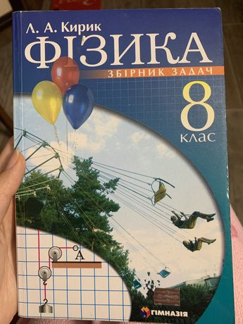 Физика Л.А. Кирик сборник задач 8 класс