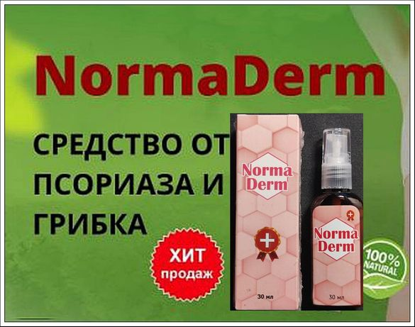 NormaDerm - Гель от грибка и псориаза, нормадерм   (НормаДерм)