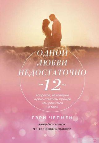 """Книга """"Одной любви недостаточно"""""""