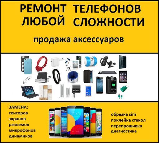 Ремонт телефонов и планшетов (Куренёвка)