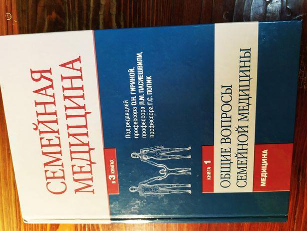 Книга 1. Общие вопросы семейной медицины: учебник