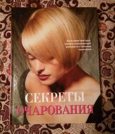 """Женская книга """"Секреты очарования"""""""