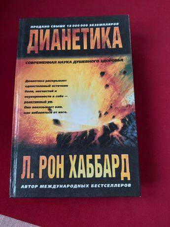 Книга по дионетике
