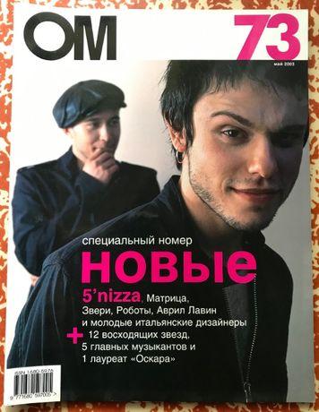 Культовый музыкальный журнал ОМ