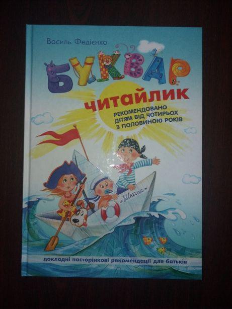 В.Федієнко ,,Буквар читайлик,,А4 формат