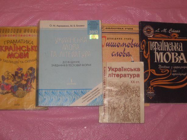 5кн. Украінська мова та література О.М. Авраменко довідник граматика
